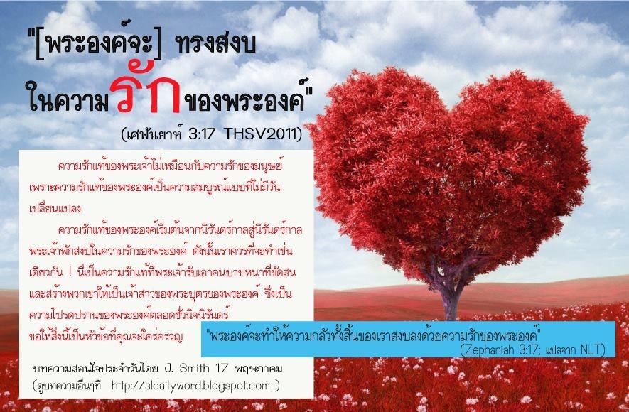 """""""[พระองค์จะ] ทรงสงบในความรักของพระองค์"""" (เศฟันยาห์ 3:17)"""