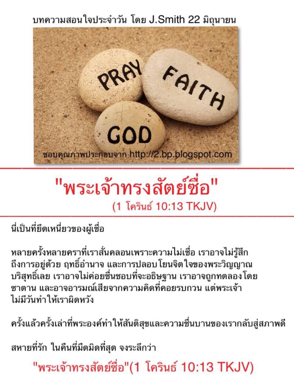 """""""พระเจ้าทรงสัตย์ซื่อ"""" (1 โครินธ์ 10:13)"""