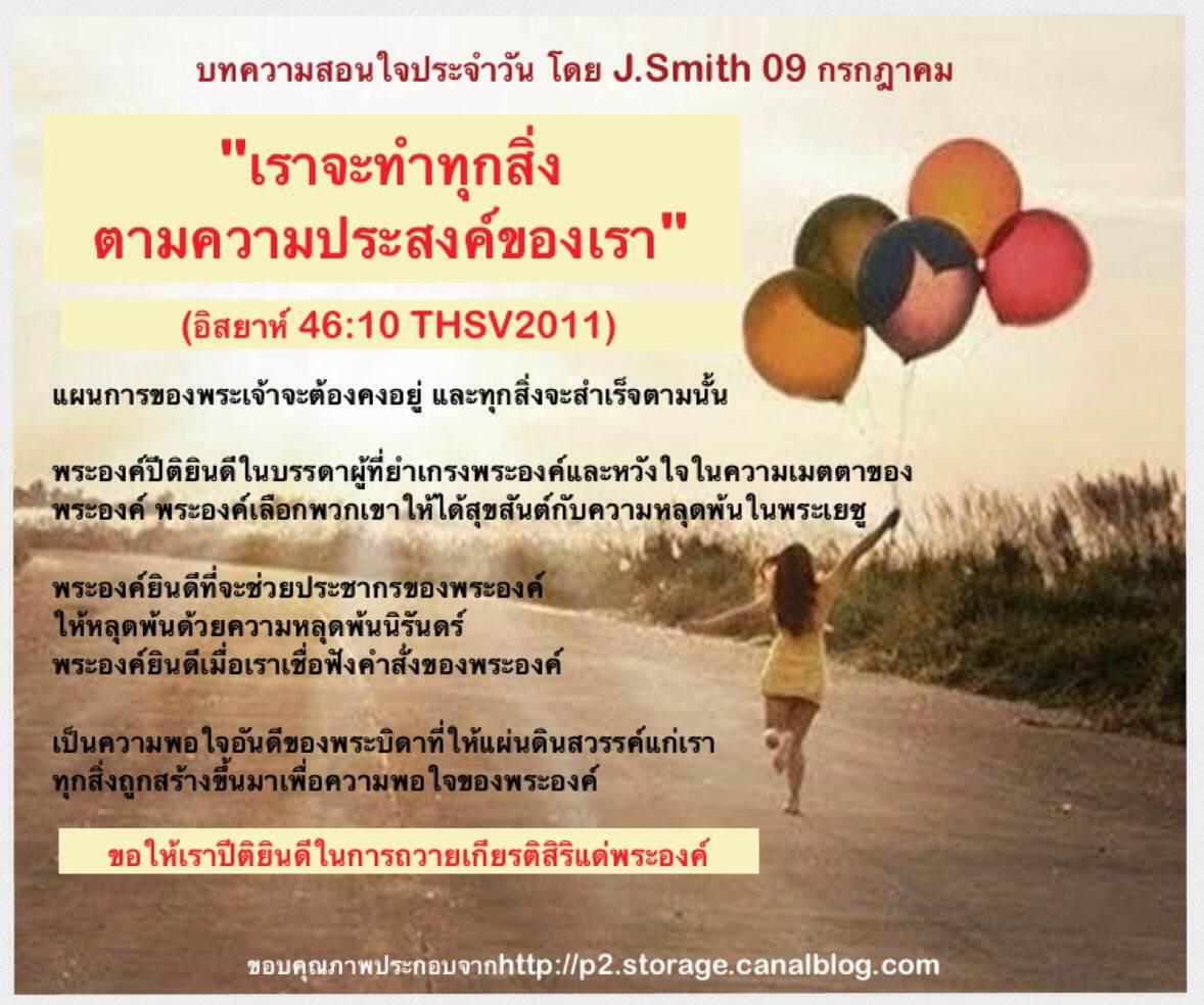 """""""เราจะทำทุกสิ่งตามความประสงค์ของเรา"""" (อิสยาห์ 46:10)"""