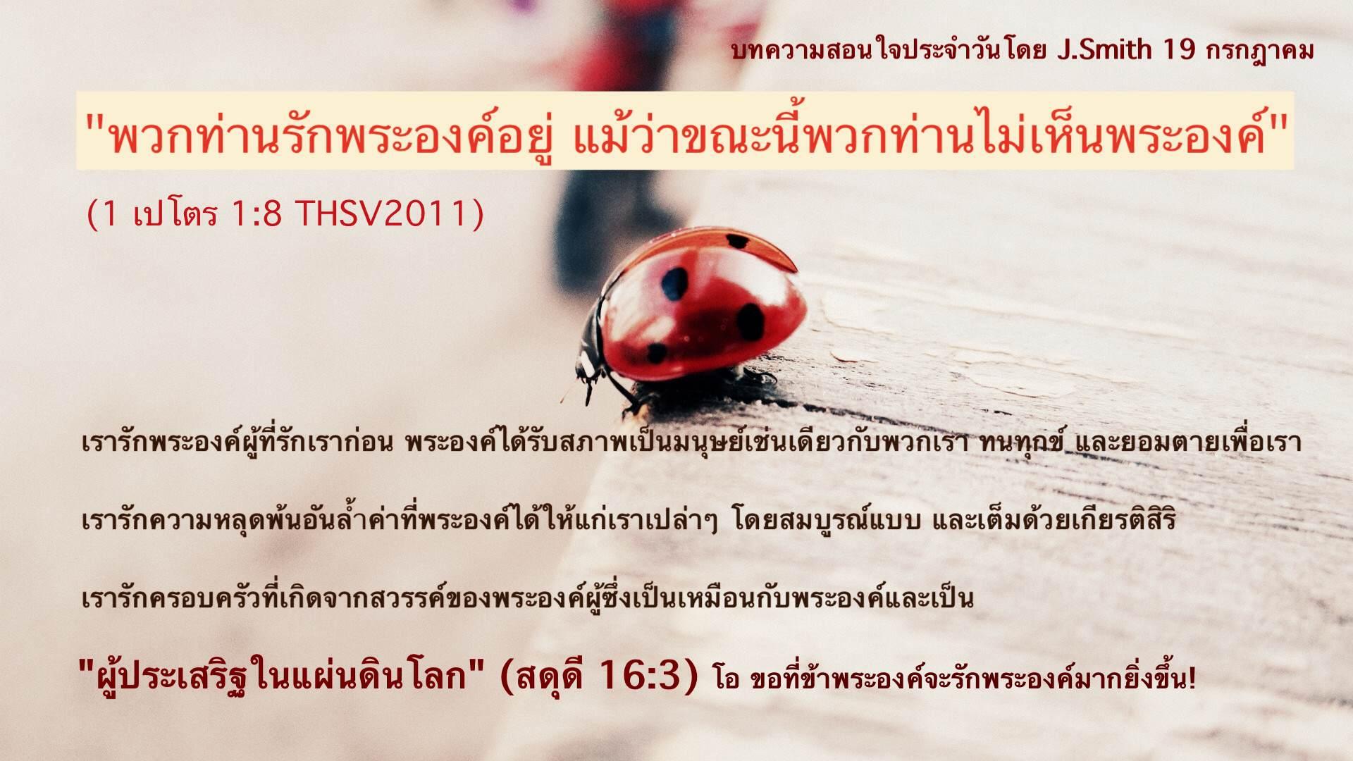 """""""พวกท่านรักพระองค์อยู่ แม้ว่าขณะนี้พวกท่านไม่เห็นพระองค์"""" (1 เปโตร 1:8)"""