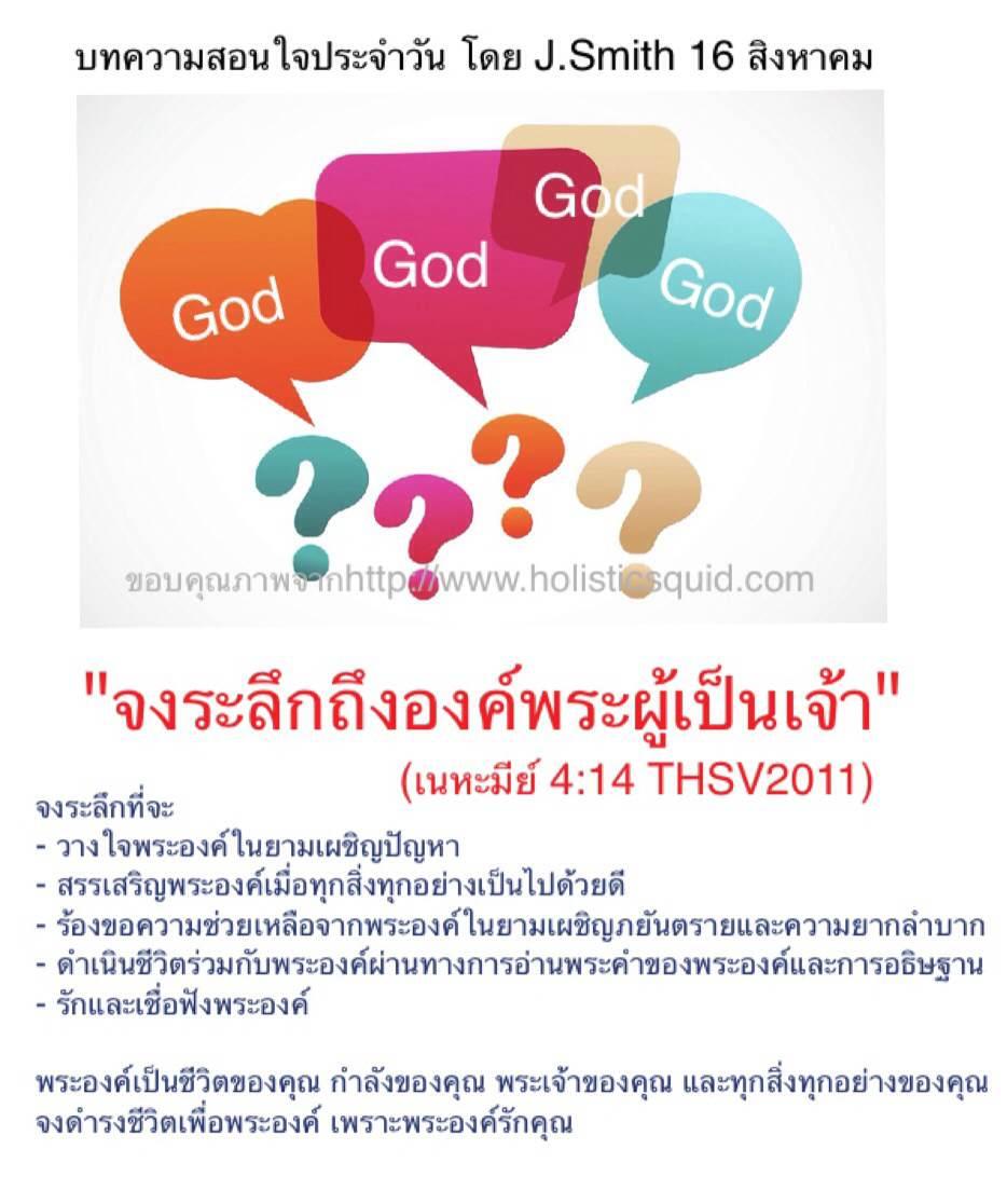 """""""จงระลึกถึงองค์พระผู้เป็นเจ้า"""" (เนหะมีย์ 4:14)"""